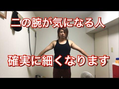 【ダイエット】二の腕痩せたい女性!確実に効きます!