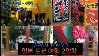 일본여행기 2일차   …