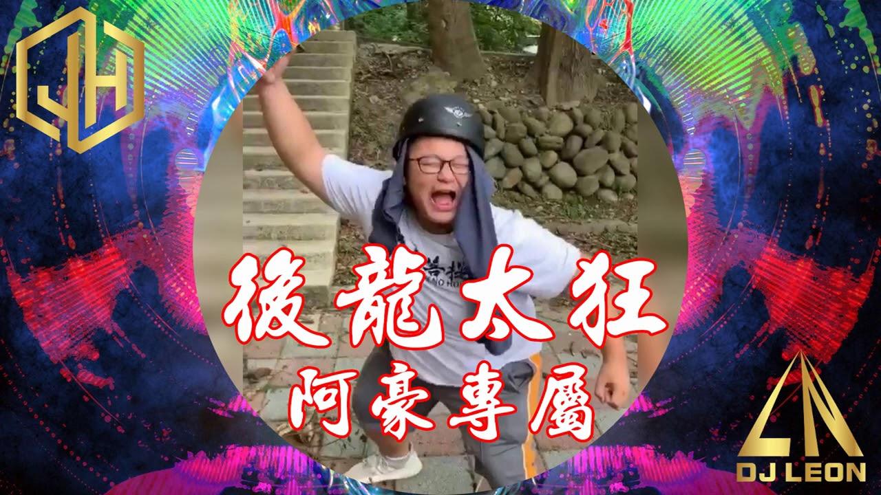 後龍太狂✘全中文慢搖✘阿豪專屬✘DJ Leon.小良 2020✘加快版