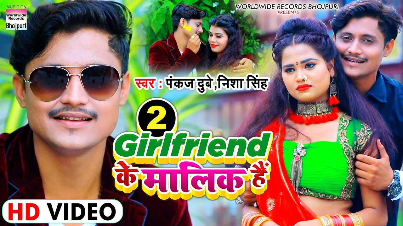 #Video #2 Girlfriend Ke Malik Hai   Pankaj Dubey & Nisha Singh   BHOJPURI NEW SONG 2021