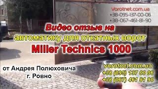 Автоматика для откатных ворот (автоматика для відкатних воріт) Miller Technics 1000, отзыв Ровно(Работа без перебоев и лишних хлопот. Привод Miller Technics 1000. http://www.vorotnet.com.ua/furnitura_dlja_otkatnyh_vorot.htm Он прекрасно..., 2016-05-19T07:07:07.000Z)
