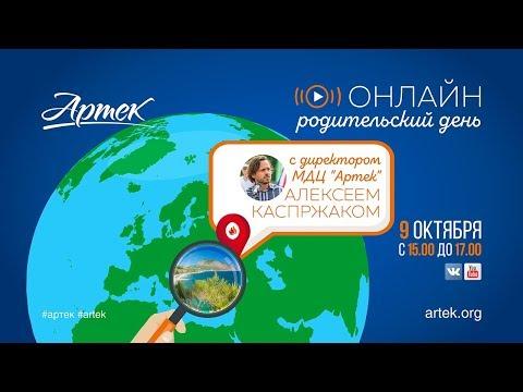 Онлайн родительский день в МДЦ «Артек»