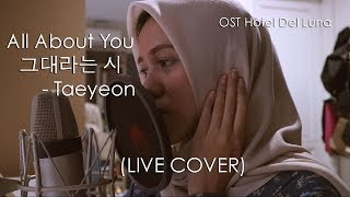 그대라는 시 (A Poem Titled You/All About You) - Taeyeon (태연) (OST Hotel Del Luna 호텔 델루나) LIVE COVER