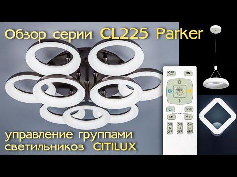 Обзор серии светодиодных светильников CITILUX CL225 Паркер с многофункциональной системой управления