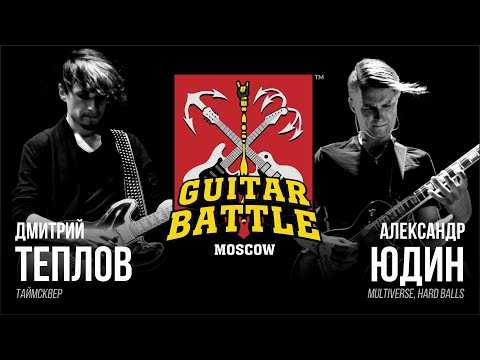 GUITAR BATTLE #9 Юдин Vs Теплов