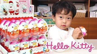 하하준하 킨더조이 헬로키티 피규어 여아 장난감 한 박스 개봉 24 Surprise Eggs Kinder JOY Hello Kitty for girls toy 하하키즈토이