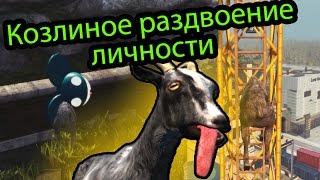 Goat Simulator (Симулятор Козла) - Козлиное раздвоение личности