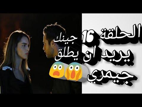 الحلقة 16 اسطنبول الظالمة جينك يبدا باجراءات الطلاق من جيمري Youtube