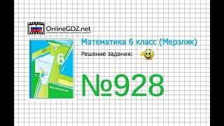 Задание №928 - Математика 6 класс (Мерзляк А.Г., Полонский В.Б., Якир М.С.)