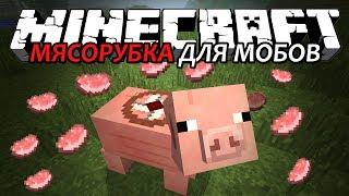 МЯСОРУБКА ДЛЯ МОБОВ - Minecraft (Обзор Мода)