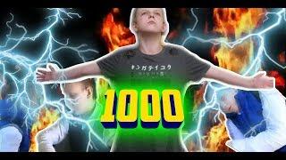 ФИЛЬМ 1000+ КОНКУРС/ФИЛЬМ В ЧЕСТЬ 1000 ПОДПИСЧИКОВ + КОНКУРС