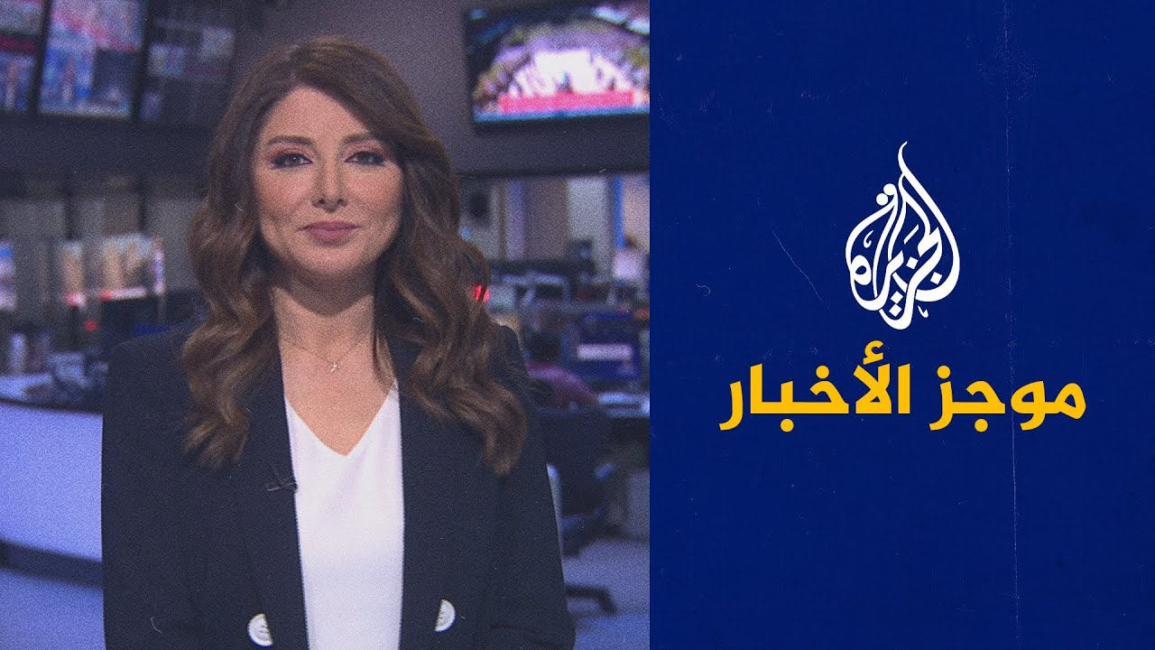 موجز الأخبار - السادسة مساء 17/4/2021  - نشر قبل 6 ساعة