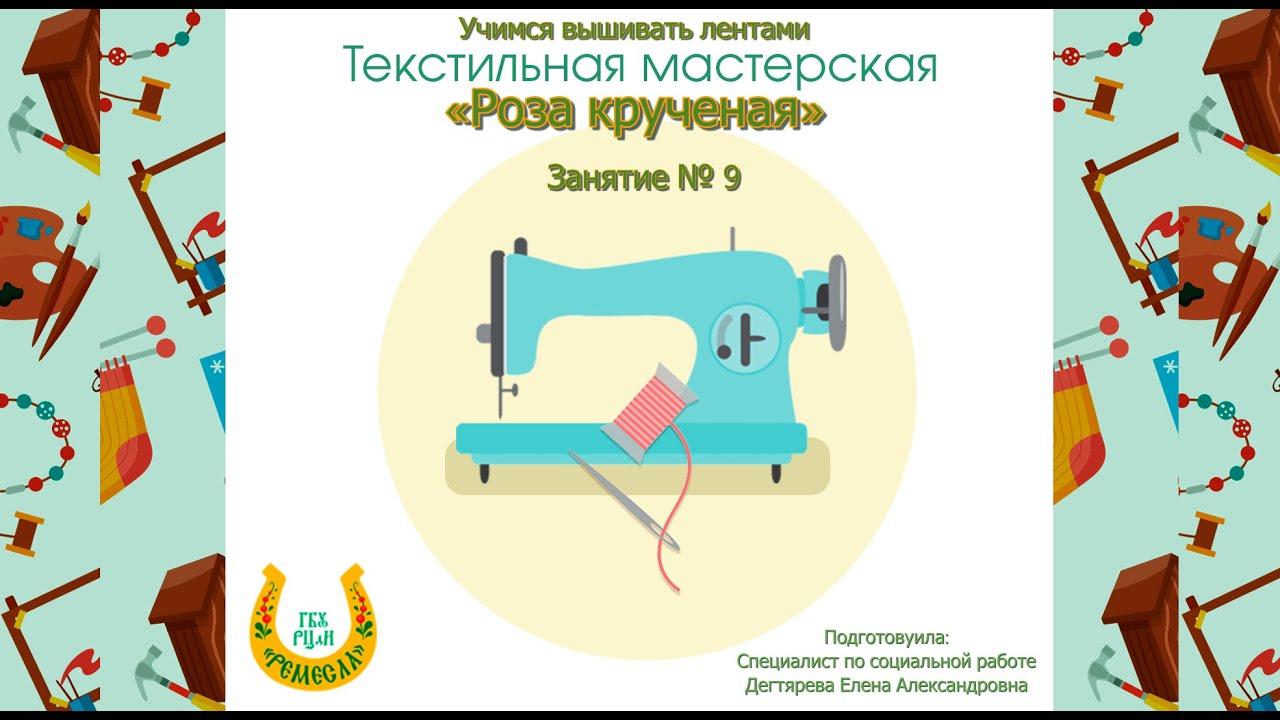 💡Учимся вышивать лентами: Занятие № 9 «Роза крученая»