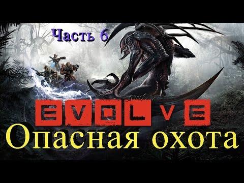 Evolve - Опасная Охота
