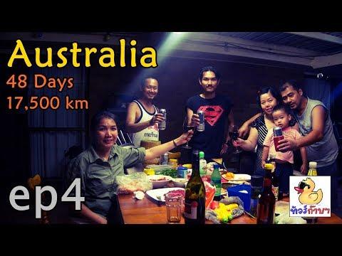 [EP4] ทัวร์ก๊าบๆ Australia 48 days 17,500 km รอบทวีป