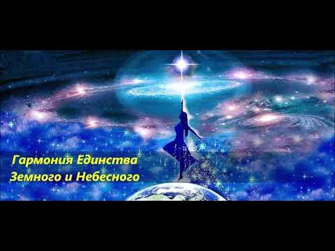 Гармония Единства Земного и Небесного, РАХУ (Татьяна Сердюкова)
