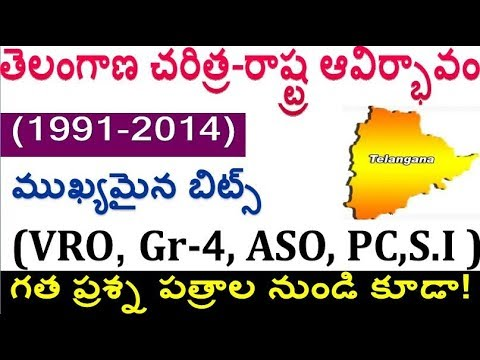 Telangana History (1991- 2014 ) Bits -- Telangana Exams special must watch now by SRINIVAS Mech
