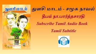 துளசி மாடம் - சமூக நாவல் by தீபம் நா. பார்த்தசாரதி Tamil Audio Book