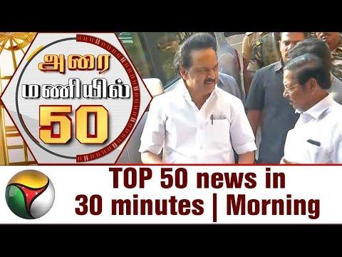 Top 50 News in 30 Minutes | Morning | 13/09/2017 | Puthiya Thalaimurai TV
