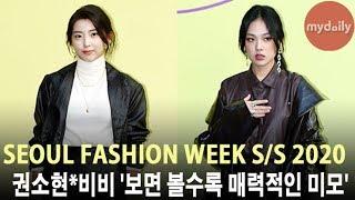 권소현(Kwon So hyun 4Minute 포미닛)·비비(BIBI) '보면 볼수록 매력적인 미모' (서울패…