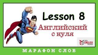 Уроки английского с нуля. Видеокурс тренировка чтения. Урок 8.