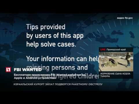 ФБР США создало специальное приложение по поиску людей