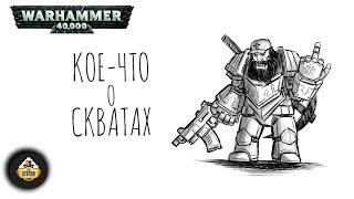 Кое-что о Скватах Warhammer 40k