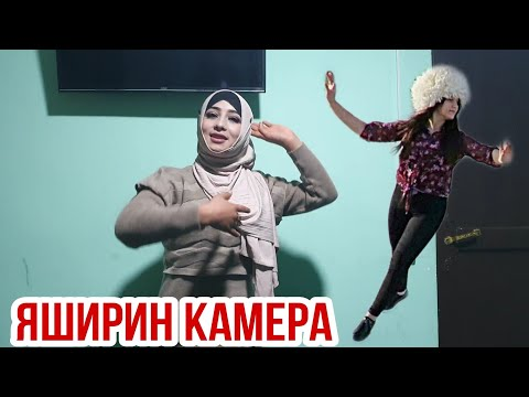 УСТОЗИМДАН КУТМАГАН ЭДИМ/ЯШИРИН КАМЕРА.2020.