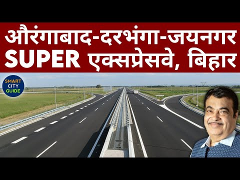 Aurangabad-Darbhanga-Jainagar EXPRESSWAY |