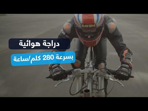 دراجة هوائية تحقق سرعة قياسية  بلغت 280 كلم في الساعة  - نشر قبل 3 ساعة