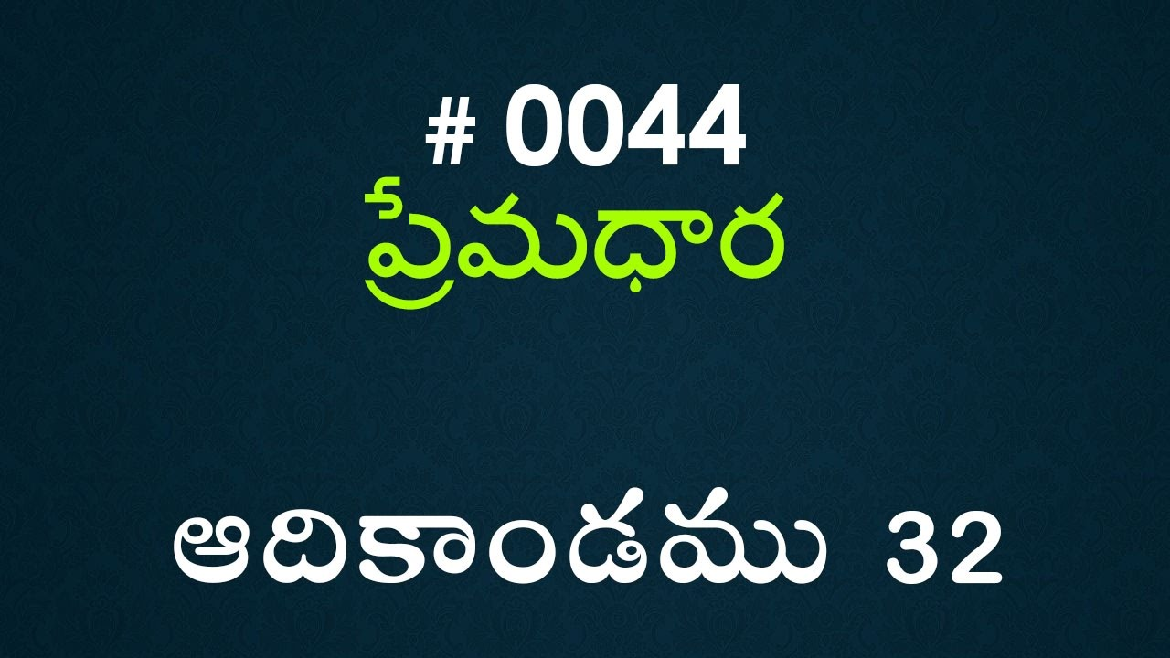 Genesis ఆదికాండము - 32 (#0044) Telugu Bible Study Premadhara