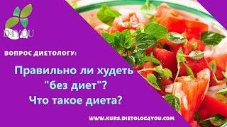 """Правильно ли худеть """"без диет""""? Что такое диета? Сбалансированная система питания. Dietolog4you"""