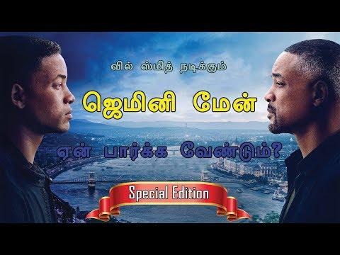 ஜெமினி-மேன்---ஏன்-பார்க்க-வேண்டும்?-|-gemini-man-review-tamil-|-gemini-man-tamil-trailer