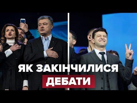 """Момент завершення дебатів між Зеленським та Порошенком на НСК """"Олімпійський"""""""