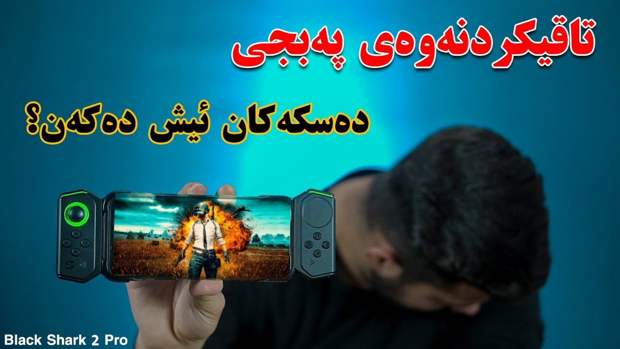 Black Shark 2 Pro Kurdish | خاڵە لاوازەکانی چیە ؟