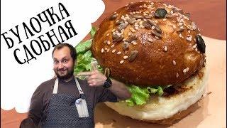 🍔 Самые вкусные булочки для Бургеров - Как испечь (Пошаговый Рецепт) 🍔 Burger Buns Recipe