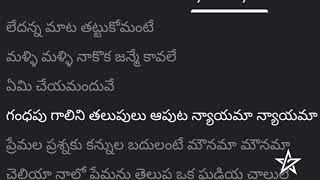 Yemi Cheyamaduve Karaoke with Lyrics in Telugu