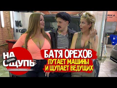 Виталий БАТЯ Орехов угадывает УАЗ на автомате, но… зачем-то щупает ведущих! // НА ОЩУПЬ