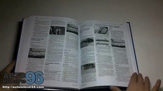Книга по ремонту Мерседес Ц-клас В203 (Mercedes-Benz C-Class W203)
