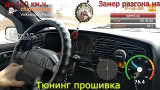 Разгон 30-100 км.ч. VW Passat B4 1.9TDI 90Hp