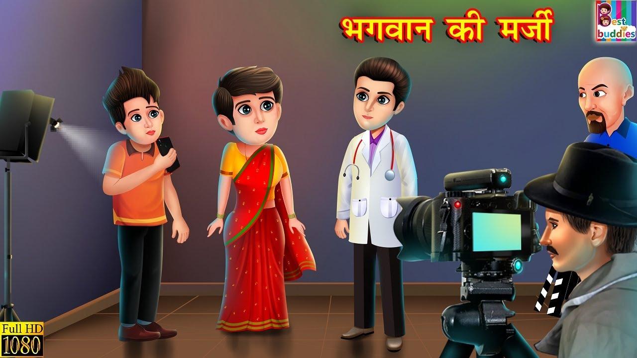 भगवान की मर्ज़ी   Bhagwan ki Marzi   Hindi Kahani   Moral Stories   Funny Stories   Hindi Stories