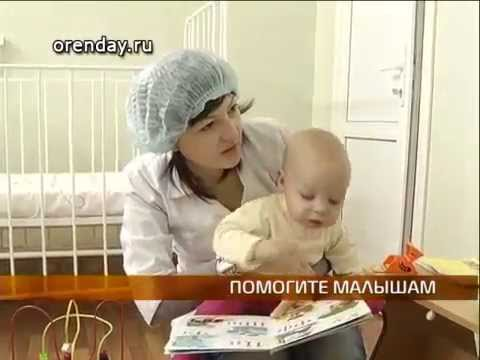 """БФ """"Наши дети"""" Помогите малышам"""