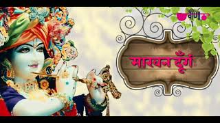 Whatsaap Status  | Krishna Bhajan | Makhan Doongi Re Sanwariya Thodi Bansi To Bajaye