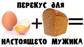 Мужская Кухня/ Яйца & Хлеб