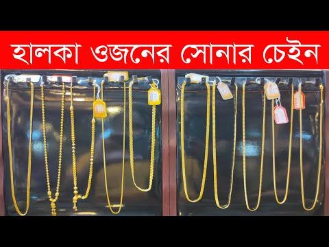 22 Carat Gold Chain Price In Bangladesh