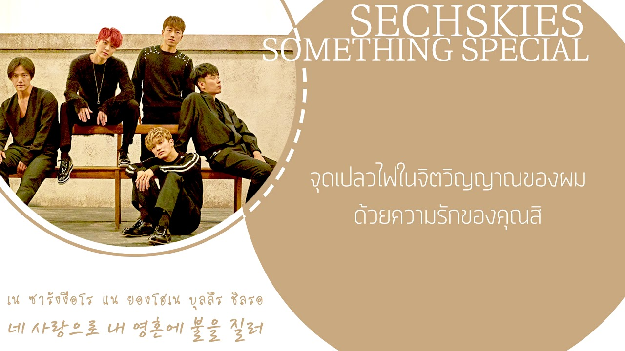 [THAISUB] SECHSKIES - SOMETHING SPECIAL (특별해)