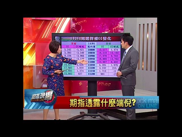 【股市現場-非凡商業台鄭明娟主持】20180327part.7(范炳杰)期貨數據 透露 什麼 跡象?