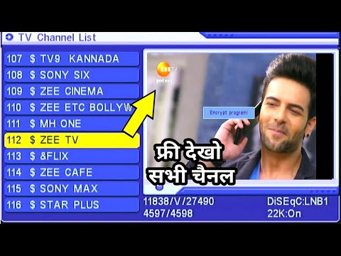 Dd Free Dish MPEG-2 में देखो | HOW TO WATCH TV CHANNEL LIFETIME FREE
