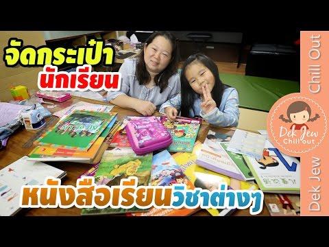 เด็กจิ๋วจัดกระเป๋านักเรียนต่อ หนังสือเรียนวิชาต่างๆ