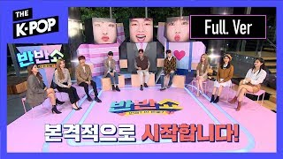 [Full ver.] 정세운&우주소녀, Ep.2 of BAN BAN SHOW part.1